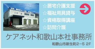 ケアネット和歌山本社事務所 和歌山市新生町2-5