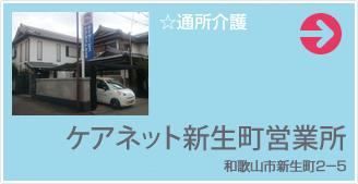 ケアネット大阪支所 大阪市浪速区難波中1-9-10-305